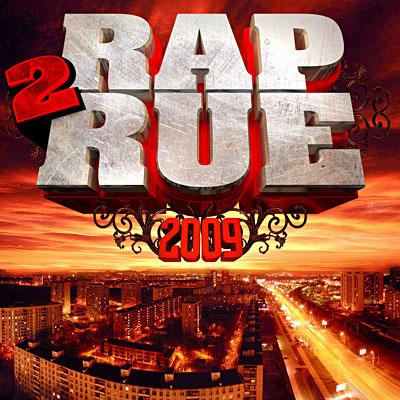 COMPIL - RAP 2 RUE 2009